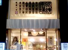 眼鏡市場 神戸元町店<br />